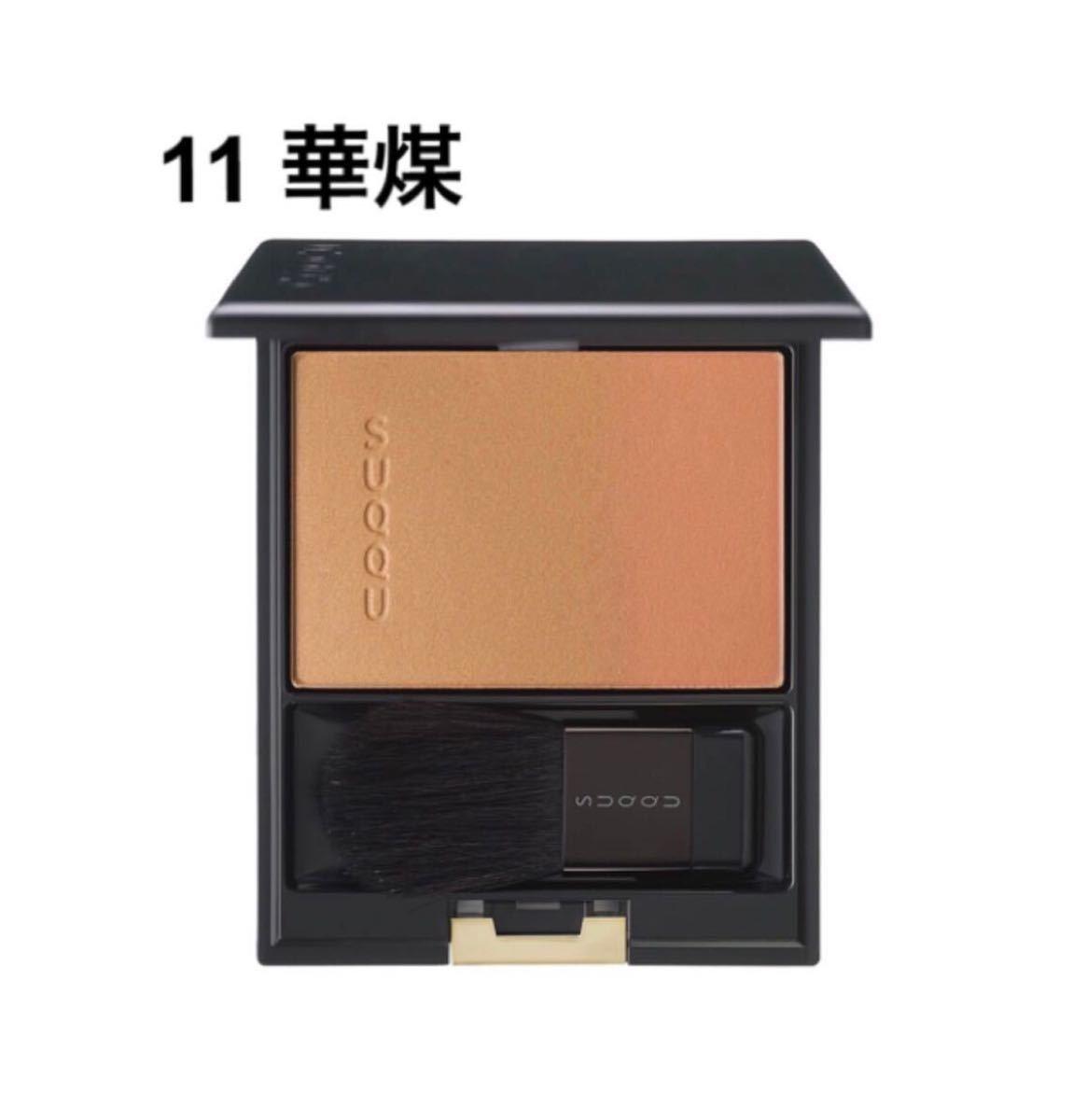 SUQQU ピュア カラー ブラッシュ チーク 11 華煤