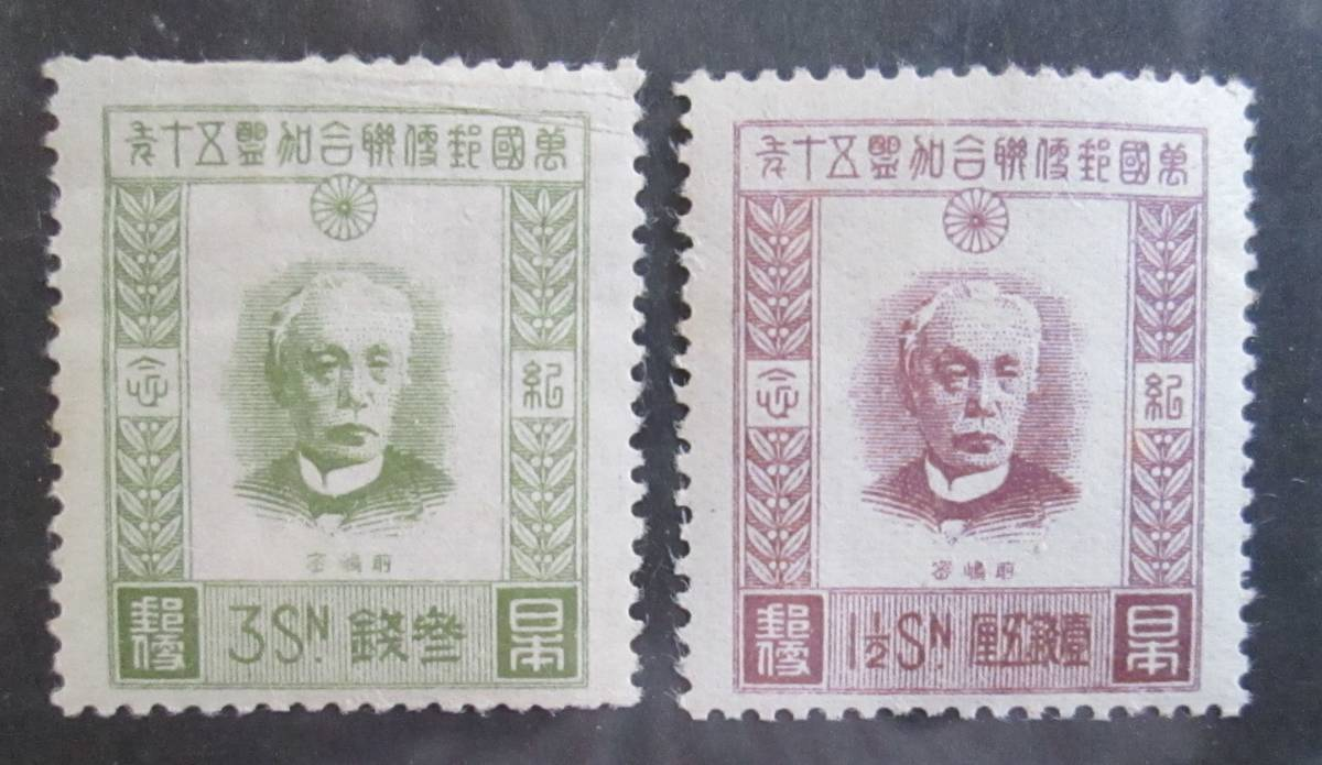 記念切手 未使用  1927年 万国郵便連合(UPU)加盟50年 1銭5厘、3銭 前島密 2種_画像1