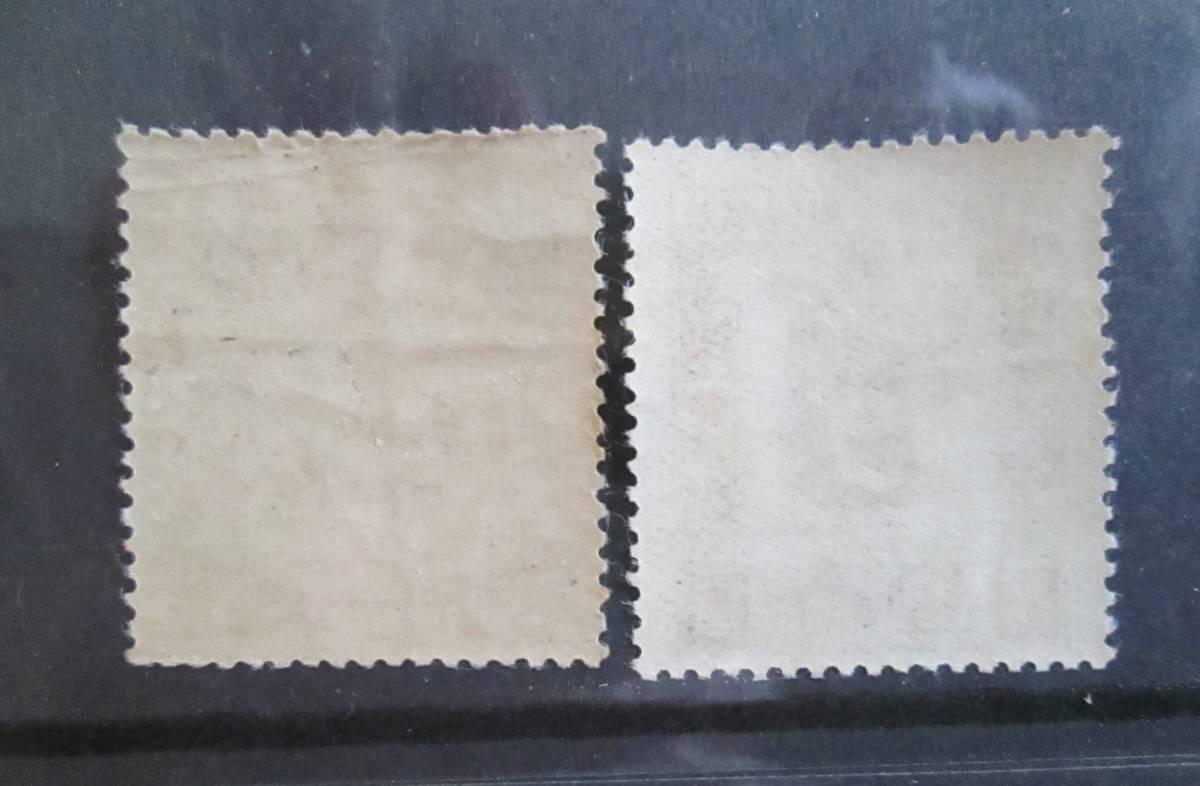 記念切手 未使用  1927年 万国郵便連合(UPU)加盟50年 1銭5厘、3銭 前島密 2種_画像2