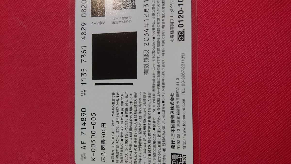 未使用 横野すみれ 図書カード_画像2