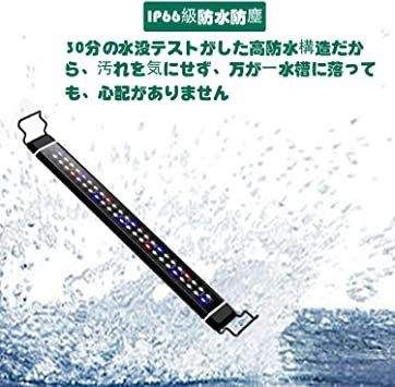 45CM-65CM 水槽ライト 熱帯魚ライト 水槽照明 2020 LED水槽 ライト 30cm ~ 45cm の水槽に対応 三色_画像5