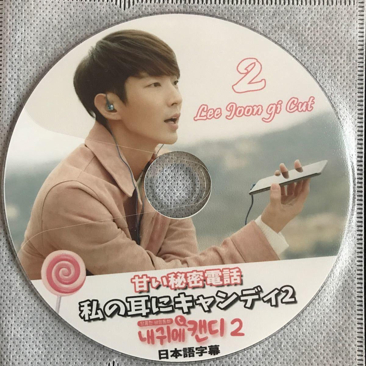イ・ジュンギ DVD 私の耳にキャンディ2 韓国ドラマDVD