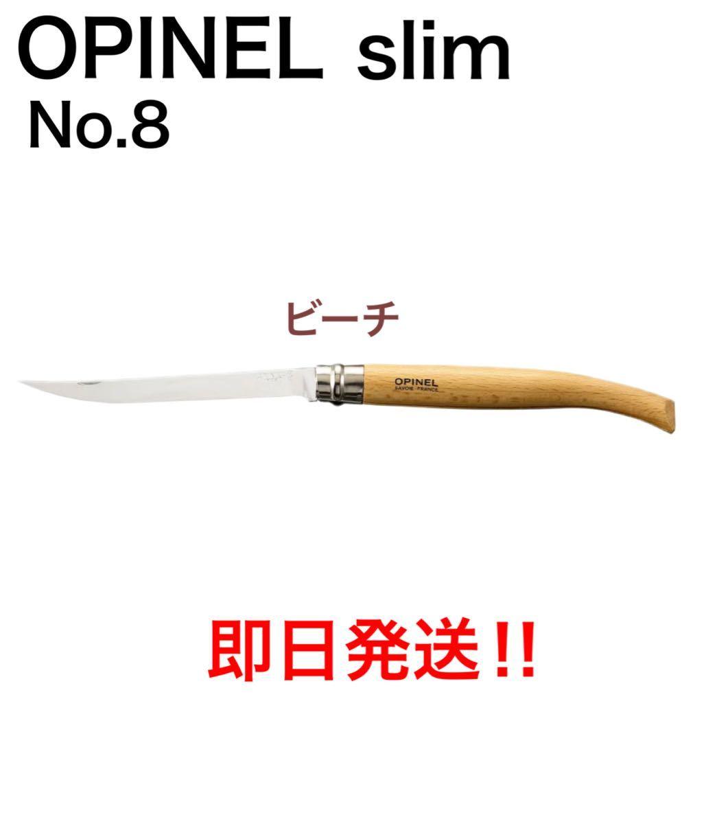オピネル スリムナイフ ビーチ #8 8cm  新品 ソロキャンプに オススメ OPINEL