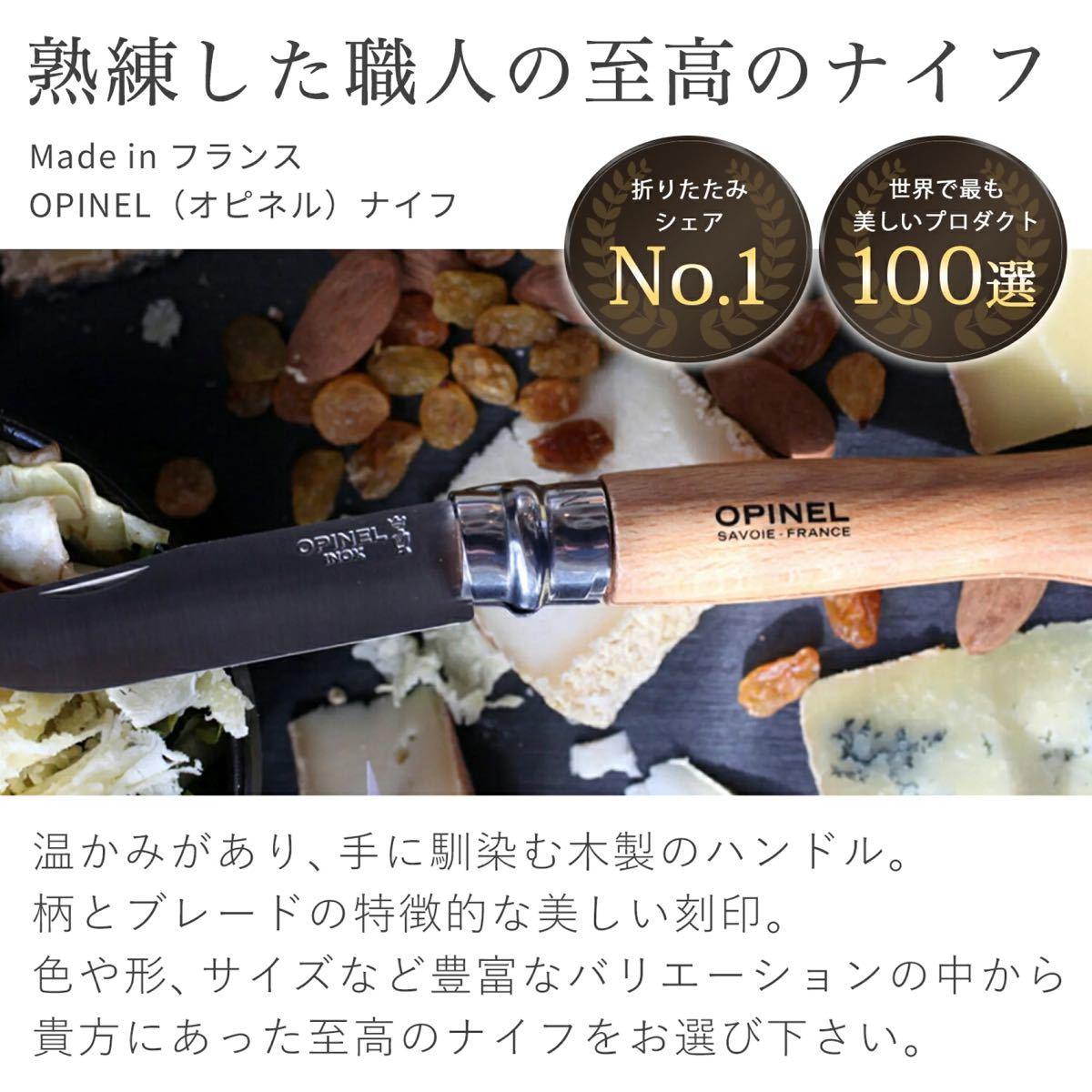 オピネルナイフ #10 10cm  新品 ソロキャンプに オススメ OPINEL