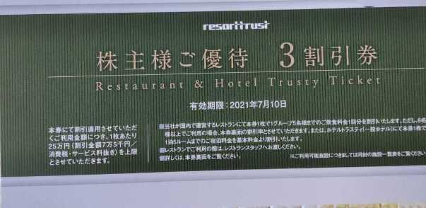 送料63円 複数あり 次回 リゾートトラスト 3割引券 株主優待券 1枚 2022年_画像はサンプルです。