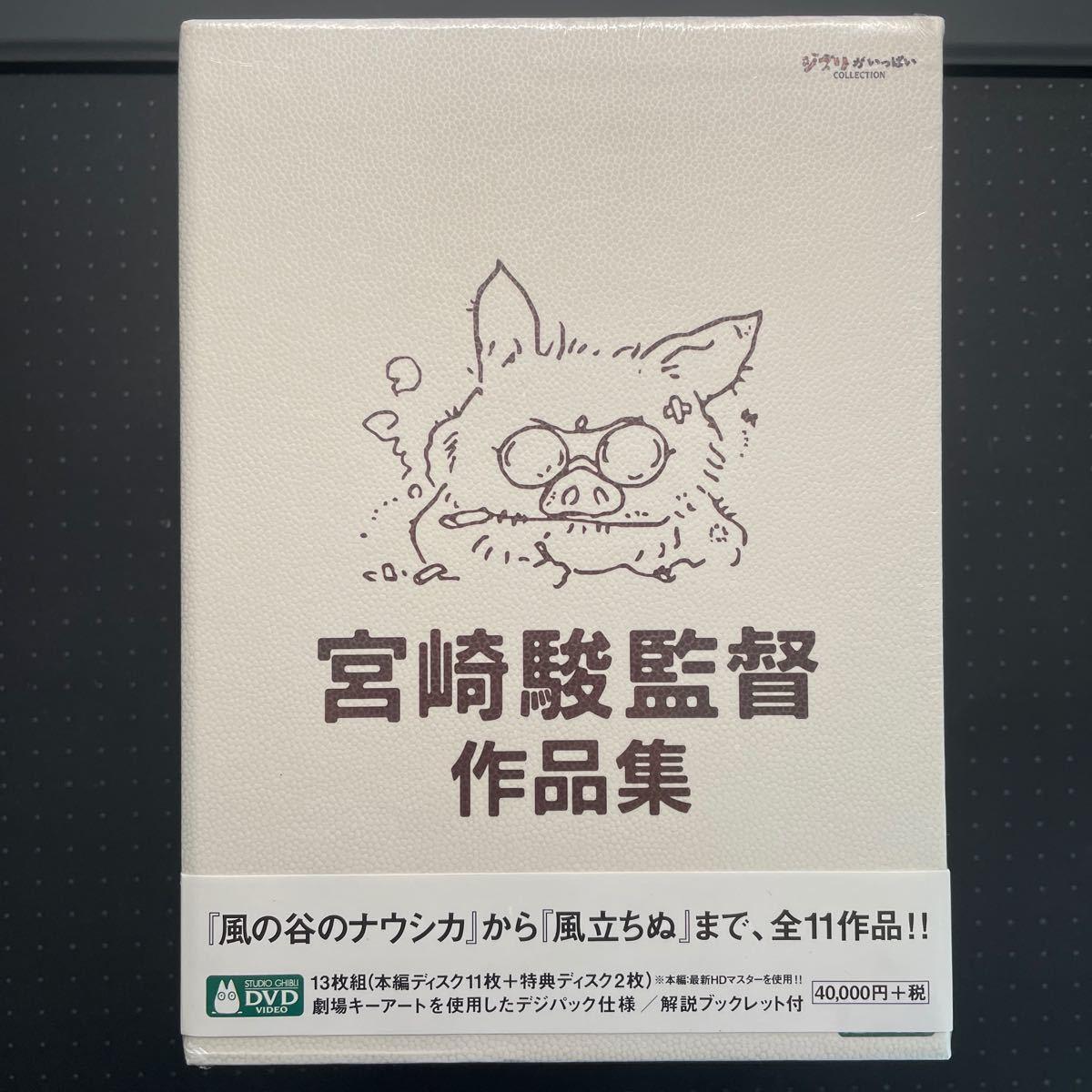 【新品未開封】DVD 宮崎駿 監督 作品集