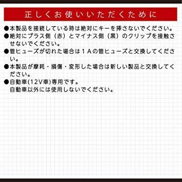 【Amazon.co.jp 限定】エーモン メモリーバックアップ EV車・HV車・アイドリングストップ車対応 (8864)_画像8