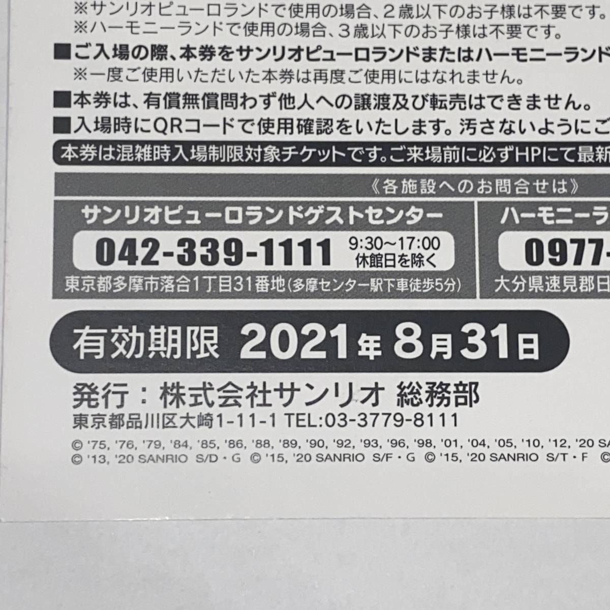 サンリオピューロランド 株主優待券 3枚 2021年8月31日まで★18836_画像2
