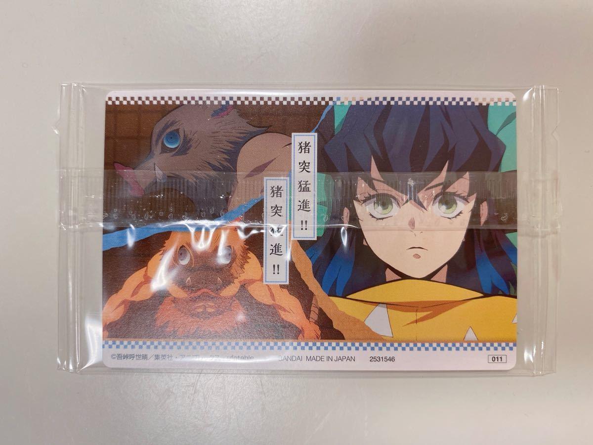鬼滅の刃 ウエハース2 カード【011嘴平伊之助】