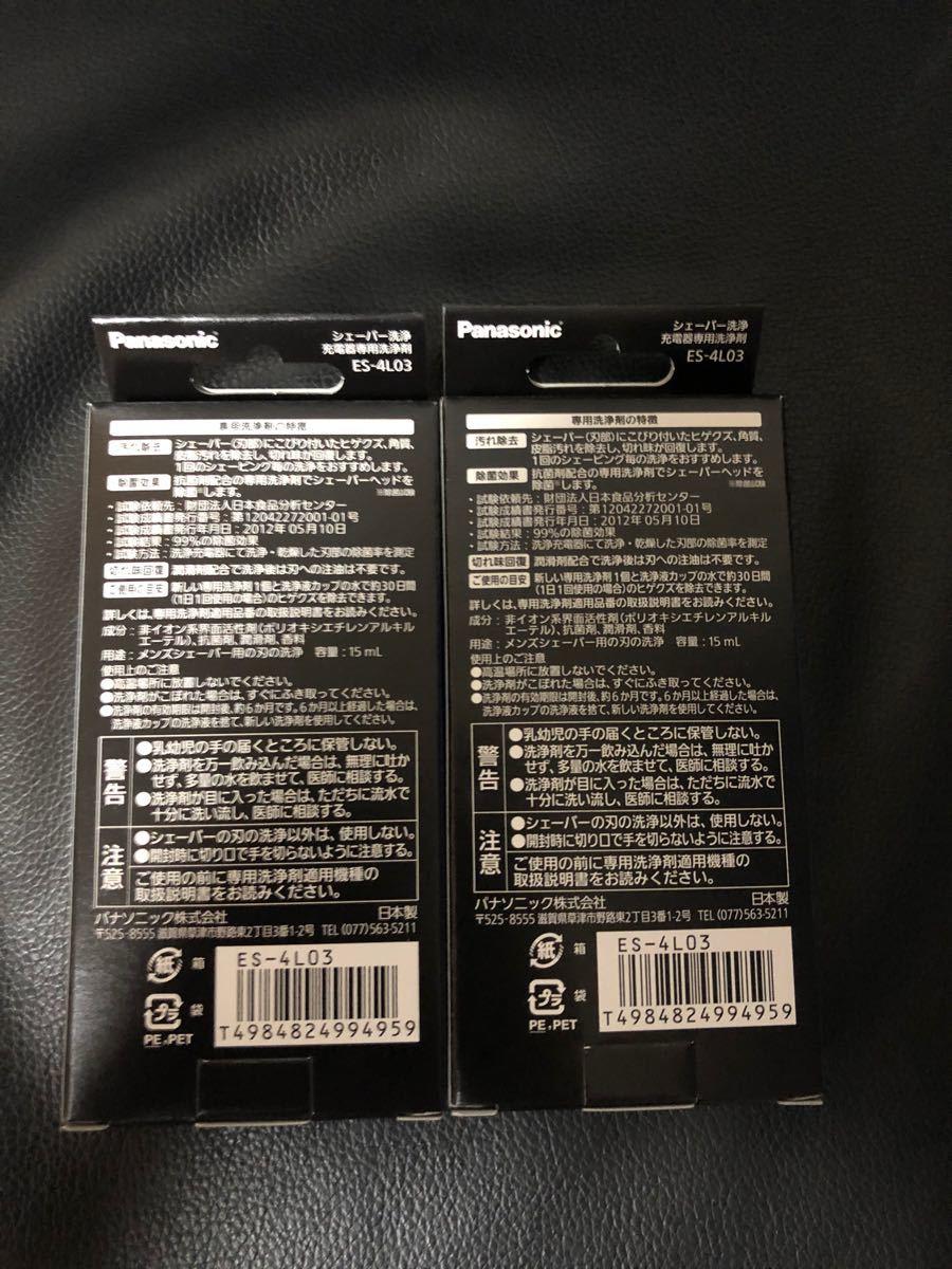 パナソニック シェーバー洗浄充電器 専用洗浄剤 ES-4L03 2箱