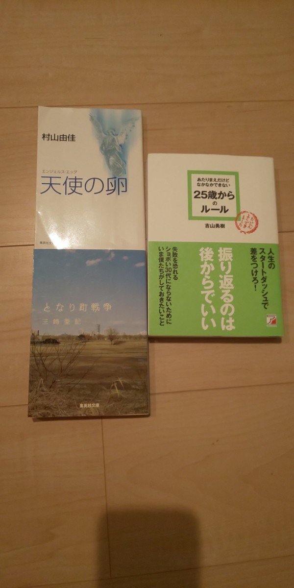 小説 その他 3冊セット