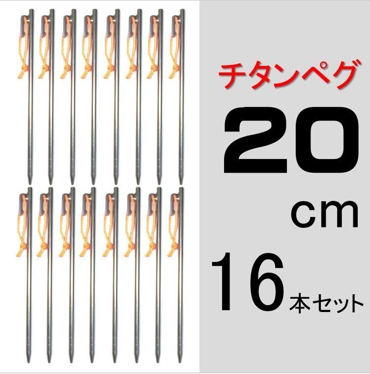 【送料無料】チタンペグ 20cm 16本セット
