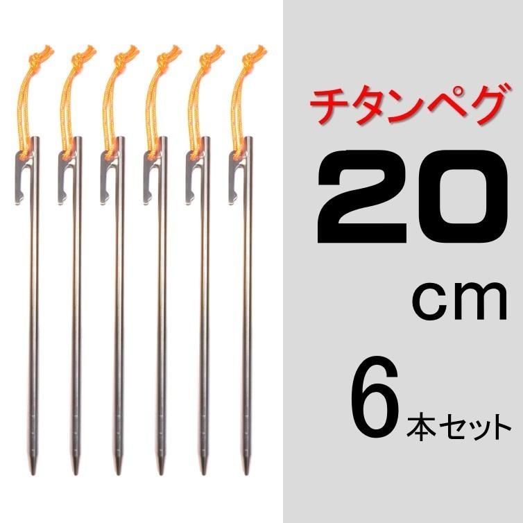 【送料無料】チタンペグ 20cm 6本セット