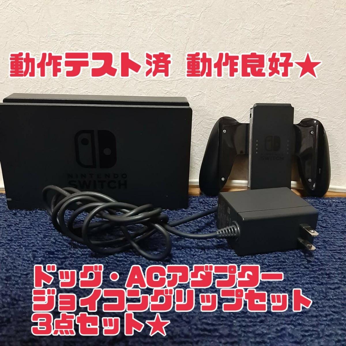 Nintendo Switch 任天堂スイッチ  スイッチドック ACアダプター ジョイコングリップ 電源コード