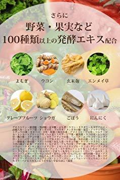 1個単品 酵素 サプリ DearEat( ダイエット ) サプリメント 【 生酵素 &酵母 &麹 】_画像5