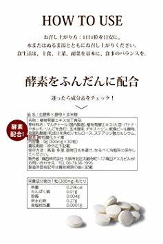 1個単品 酵素 サプリ DearEat( ダイエット ) サプリメント 【 生酵素 &酵母 &麹 】_画像7