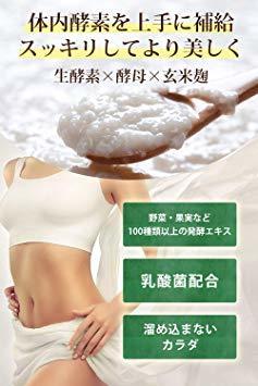 1個単品 酵素 サプリ DearEat( ダイエット ) サプリメント 【 生酵素 &酵母 &麹 】_画像2