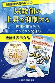 90粒入り 漢方セレクト プリヘールEX アンセリン サプリメント 田七人参 尿酸値を下げる 機能_画像2
