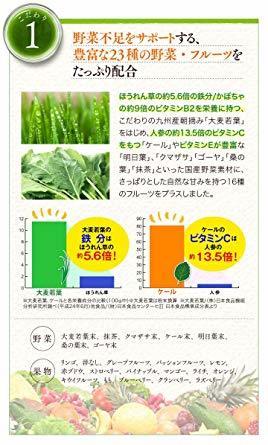 90g(3g×30包) ハーブ健康本舗 モリモリスリムフルーティー青汁 3g&30包 トロピカルフルーツ味 九州産 _画像4