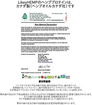 LikeyHEMP ヘンププロテイン ヘンプ パウダー 500g カナダ産 無添加 無農薬 食物繊維 自然栽培 麻の実 (1)_画像5