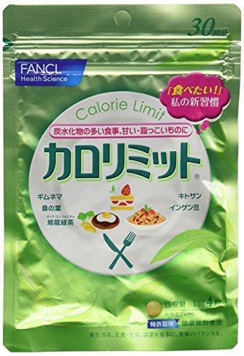 旧カロリミット1袋 ファンケル (FANCL)(旧) カロリミット (120粒) (機能性表示食品) ダイエット サポート _画像1