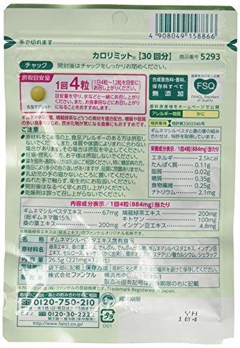 旧カロリミット1袋 ファンケル (FANCL)(旧) カロリミット (120粒) (機能性表示食品) ダイエット サポート _画像3