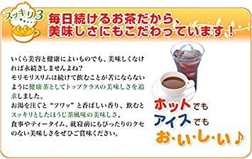 150g(5gティーバッグ×30包) ハーブ健康本舗 モリモリスリム (ほうじ茶風味) (30包)_画像6