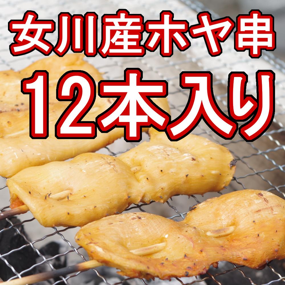 【産地直送】ホヤ串 宮城県女川産 12本(2本セット×6) 冷凍 ボイル済み BBQやお試しに! ほや COL-OSS-BS12_11_画像1