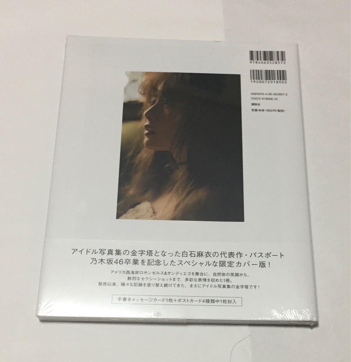 新品未開封・白石麻衣写真集パスポート