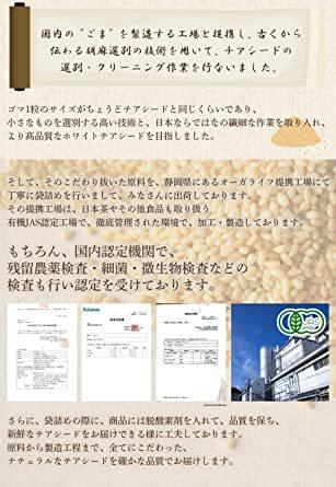 お買い得2袋(400g) ホワイトチアシード 400g ( 200g x 2袋 ) 有機JAS認定 オーガニック 無農薬 国内加_画像6