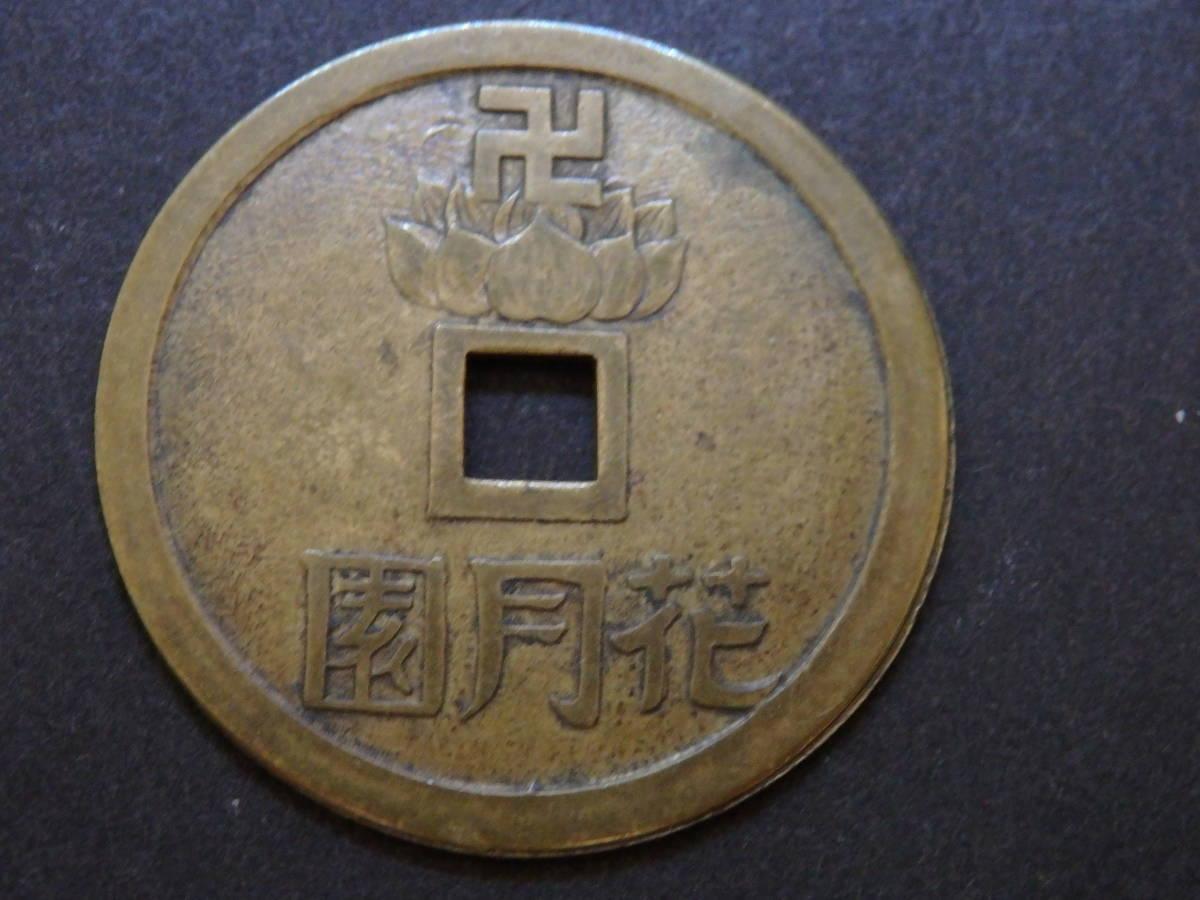 絵銭 花月園 成就観音 直径約30.7mm 厚さ約1.1mm 重量約5.17g 古銭穴銭