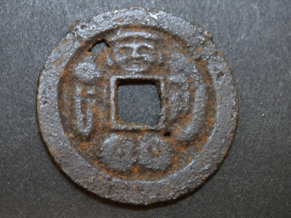 絵銭 鉄大黒銭 裏写り中型 直径約27.8mm 厚さ約1.15mm 重量約3.62g 古銭穴銭