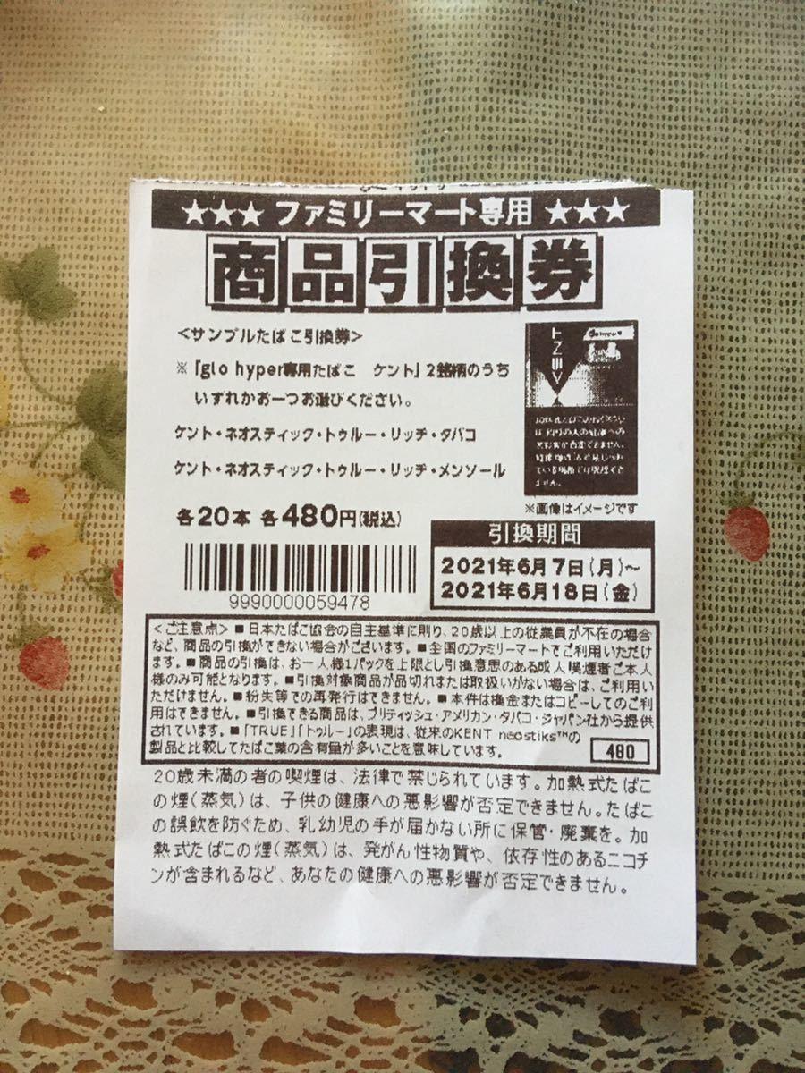 ケント ネオスティックトゥルー・リッチ タバコ メンソール ファミマ 商品引換券1枚_画像1