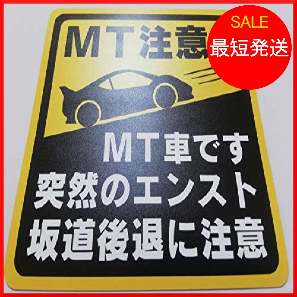 MT注意 12.2×12.2cm マニュアル車 MT注意ステッカー【耐水マグネット】MT車です 突然のエンスト 坂道後退に注意(_画像3