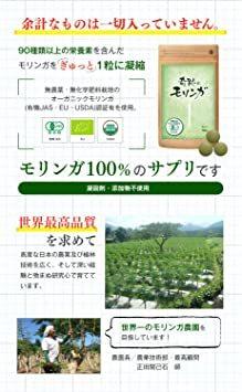 モリンガ100%サプリ 奇跡のモリンガ オーガニック 有機JAS 無農薬・無化学肥料 凝固剤・添加物不使用(1粒300mg&ti_画像4