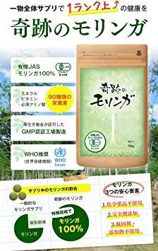 モリンガ100%サプリ 奇跡のモリンガ オーガニック 有機JAS 無農薬・無化学肥料 凝固剤・添加物不使用(1粒300mg&ti_画像2