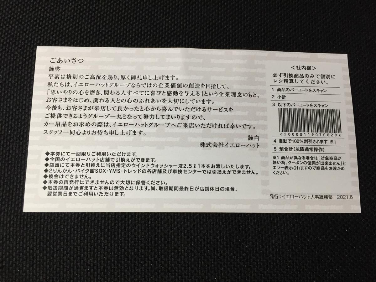 【1円スタート イエローハット 商品引換券 油膜取りウォッシャー液2.5L《未使用》送料140円〈優待券・他〉(期限2022/1/31)】/a5_画像3