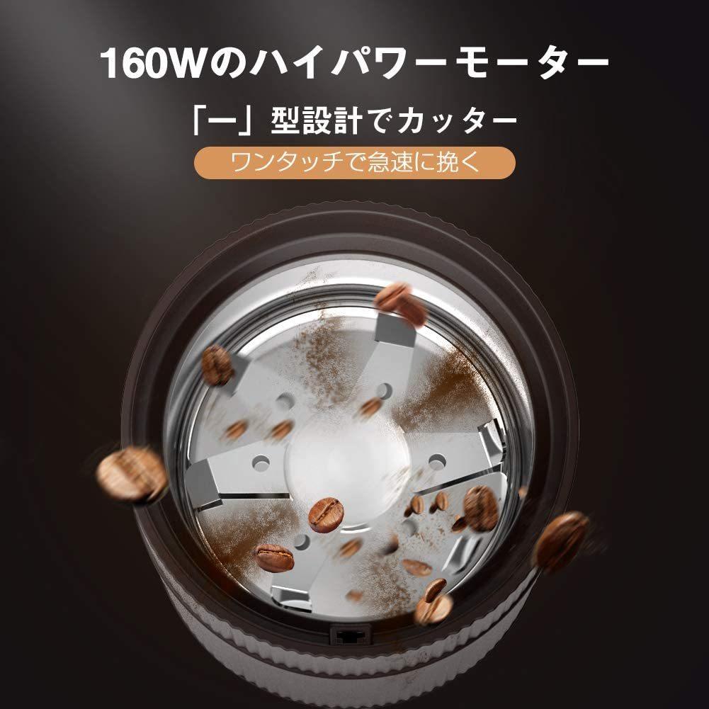 ★コーヒーのために設計されたグラインダー★ワンタッチで自動挽き コーヒーミル