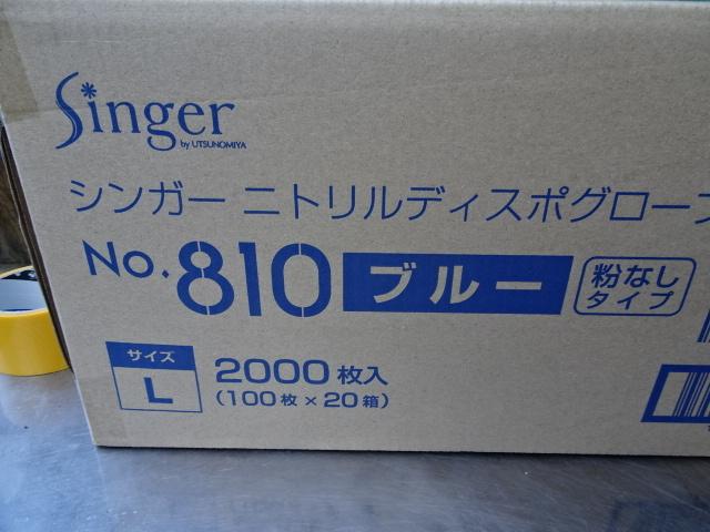 シガー ゴム手袋 使い捨て ニトリル ディスポグローブ L⑤_画像2