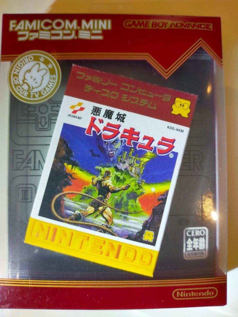 GBA ゲームボーイアドバンス 悪魔城ドラキュラ ファミコンミニ