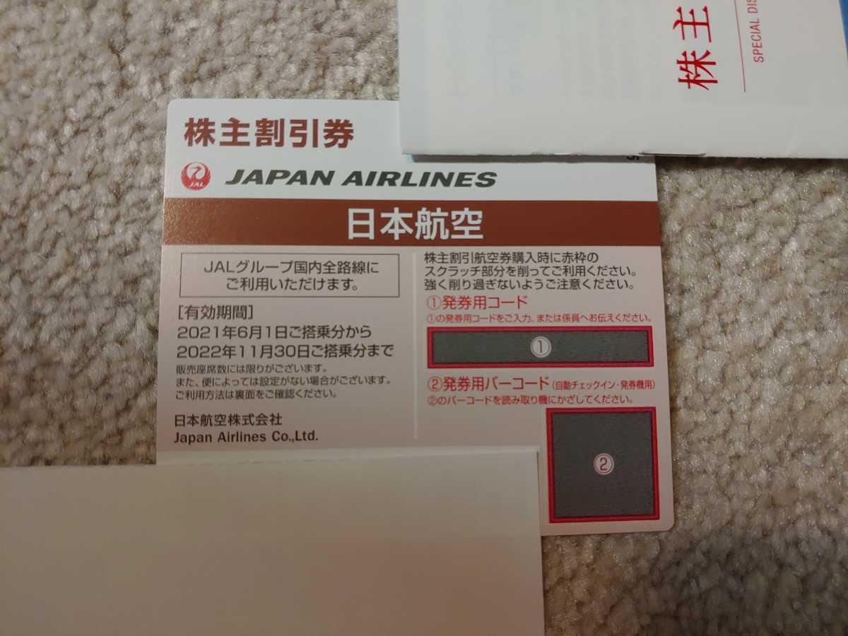 日本航空(JAL) 株主優待券1枚+旅行商品割引券 有効期間2022年11月30日_画像1