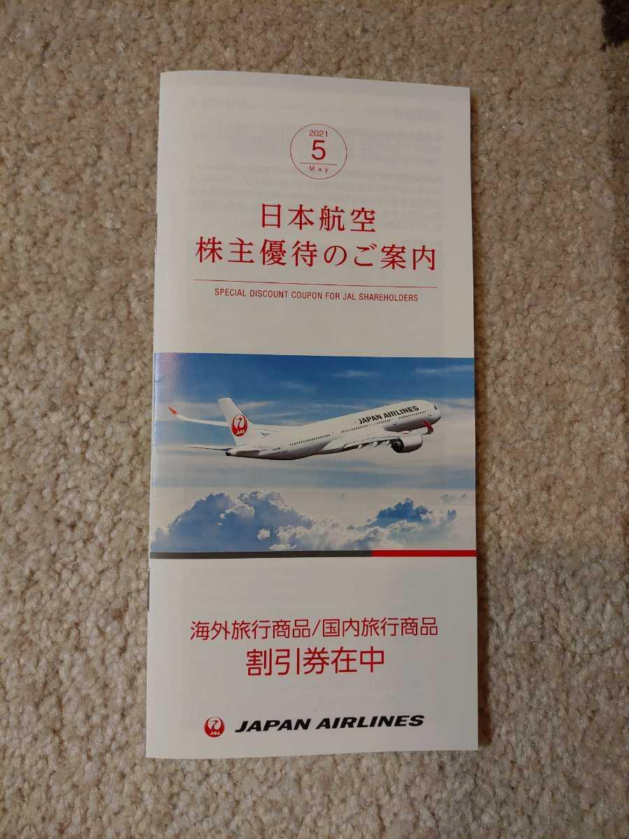 日本航空(JAL) 株主優待券1枚+旅行商品割引券 有効期間2022年11月30日_画像2