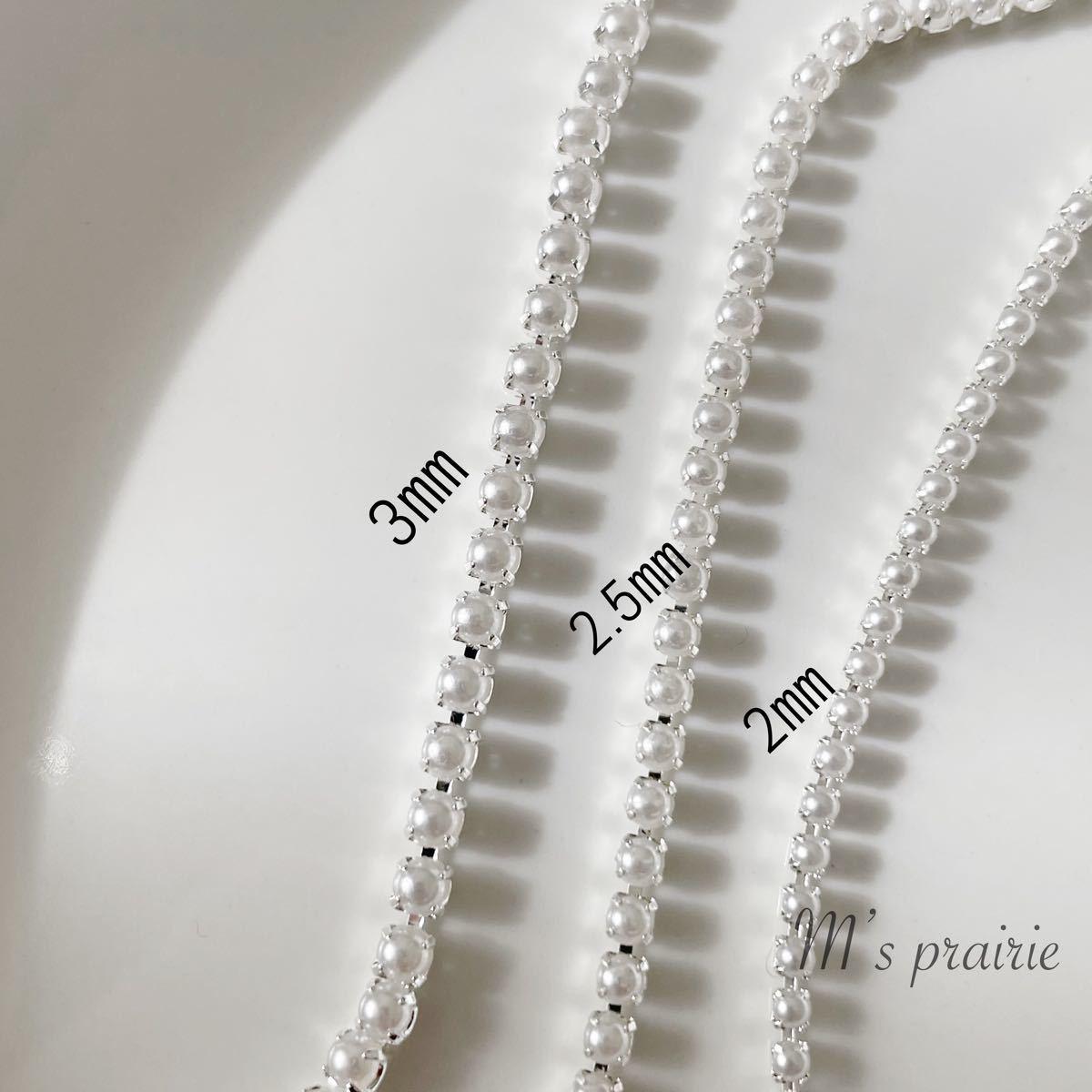 3種 50cmずつセット シルバーチェーン パール アソート お試し ハンドメイドブ 素材 飾り デコ パーツ ネイルアート