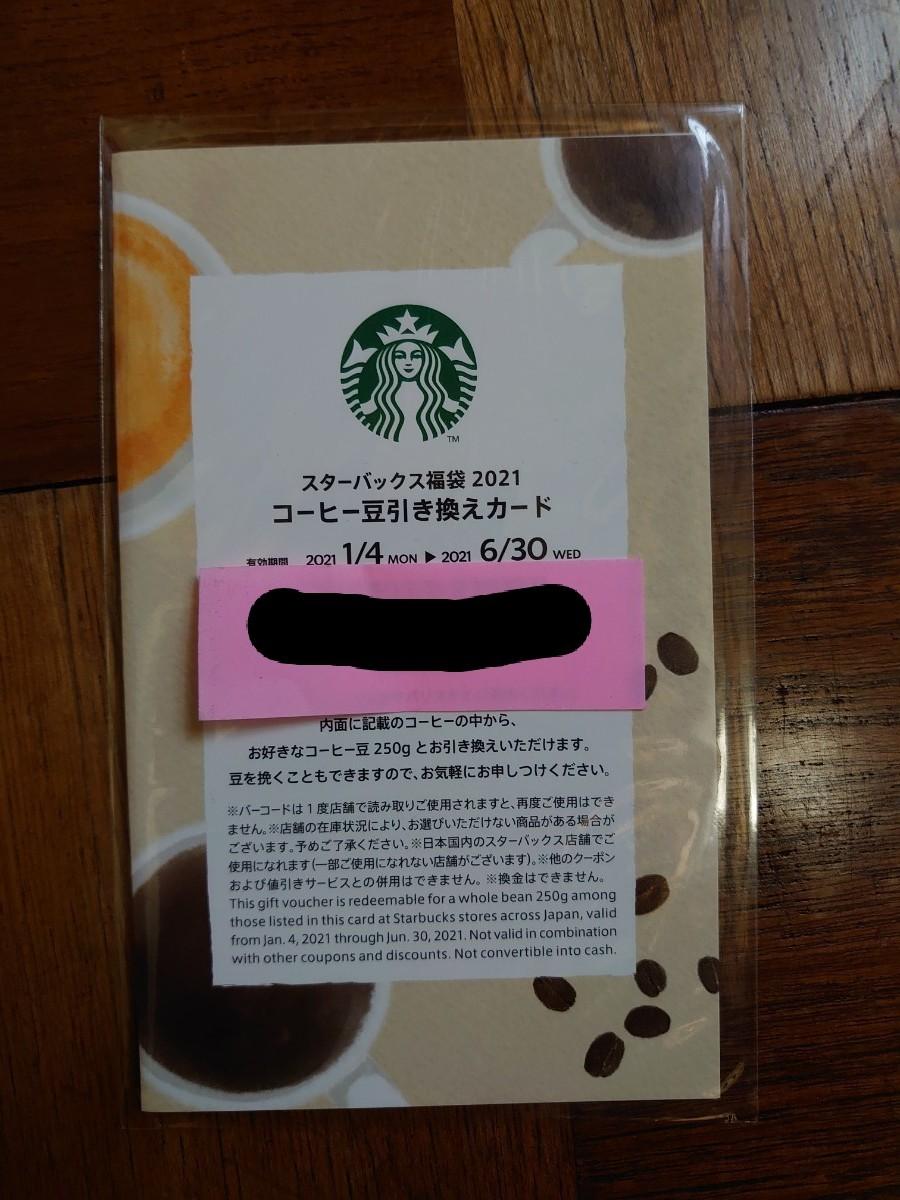 スターバックス スタバ コーヒー豆引き換えカード 引換