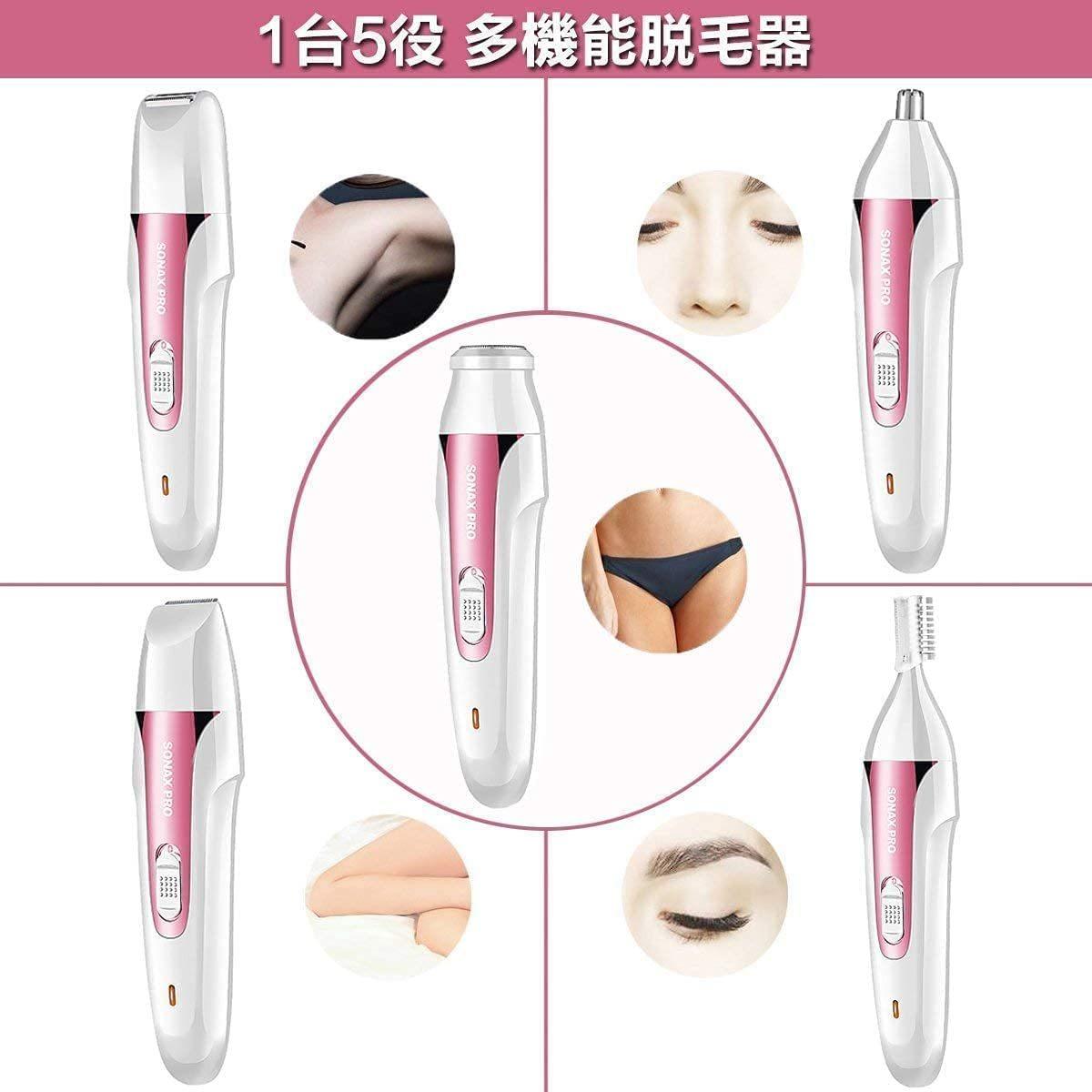 【最新5in1】レディースシェーバー 女性専用シェーバー 電動 シェーバーUSB充電式 1台5役全身適用 眉毛シェーバー 鼻毛カッター