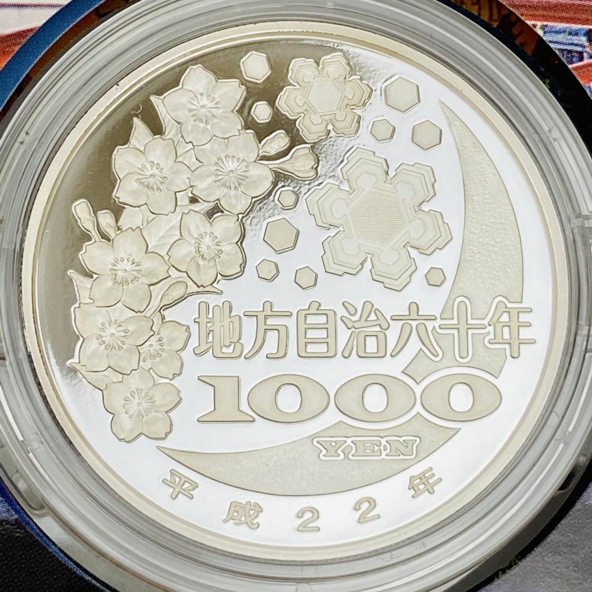 2010年(平成22年) 地方自治法施行60周年記念 高知県 地方 1000円 千円 銀貨 プルーフ Aセット 銀約31.1g 硬貨未使用 美品 造幣局 同梱可