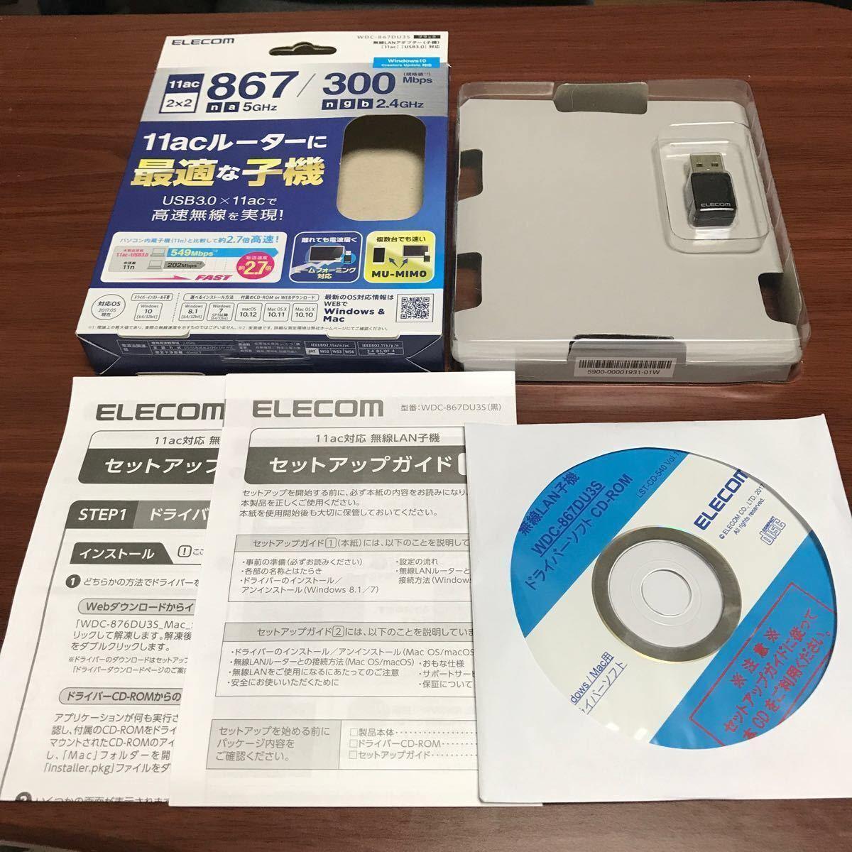エレコム ELECOM 無線LAN子機 11ac 867Mbps USB3.0用 ブラック MU-MIMO対応WDC867DU3S