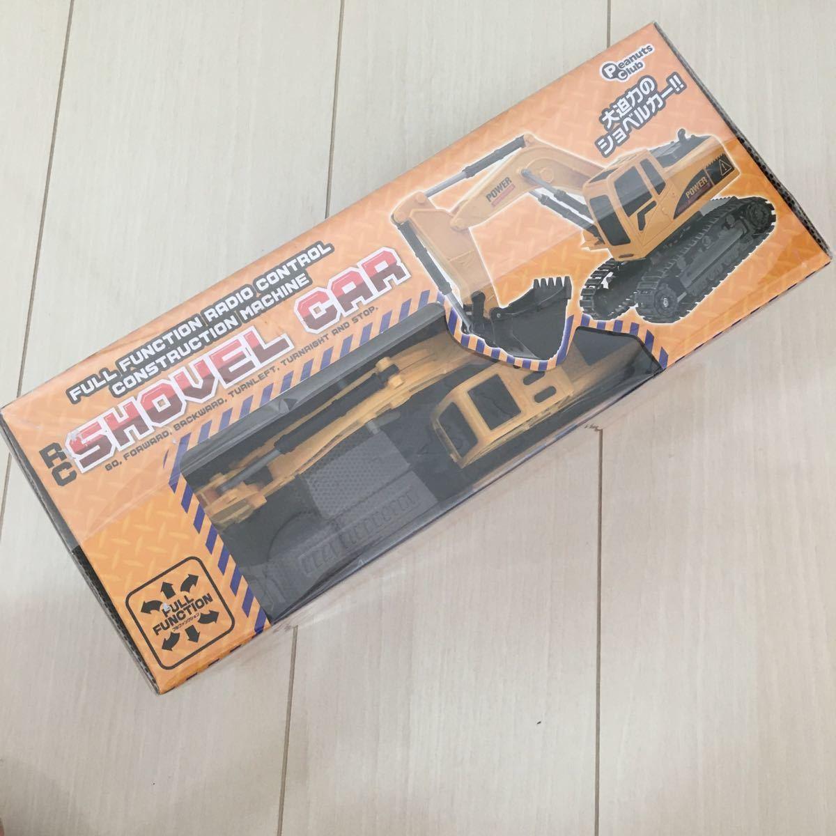 ラジコン 建設 ショベルカー RC 働く車 自動車 おもちゃ 子供 男の子 ラジコンカー かっこいい 工事車両 誕生日
