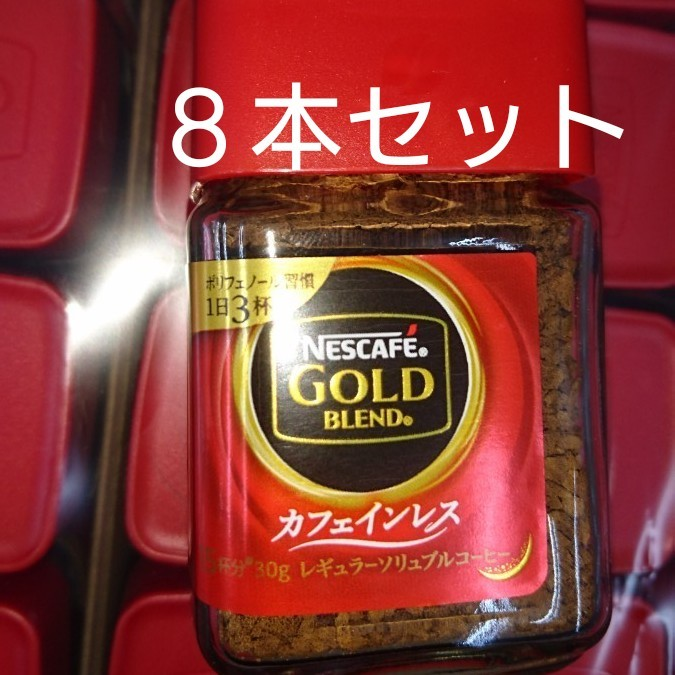 ネスカフェ ゴールドブレンド カフェインレス コーヒー 30g 8本セット