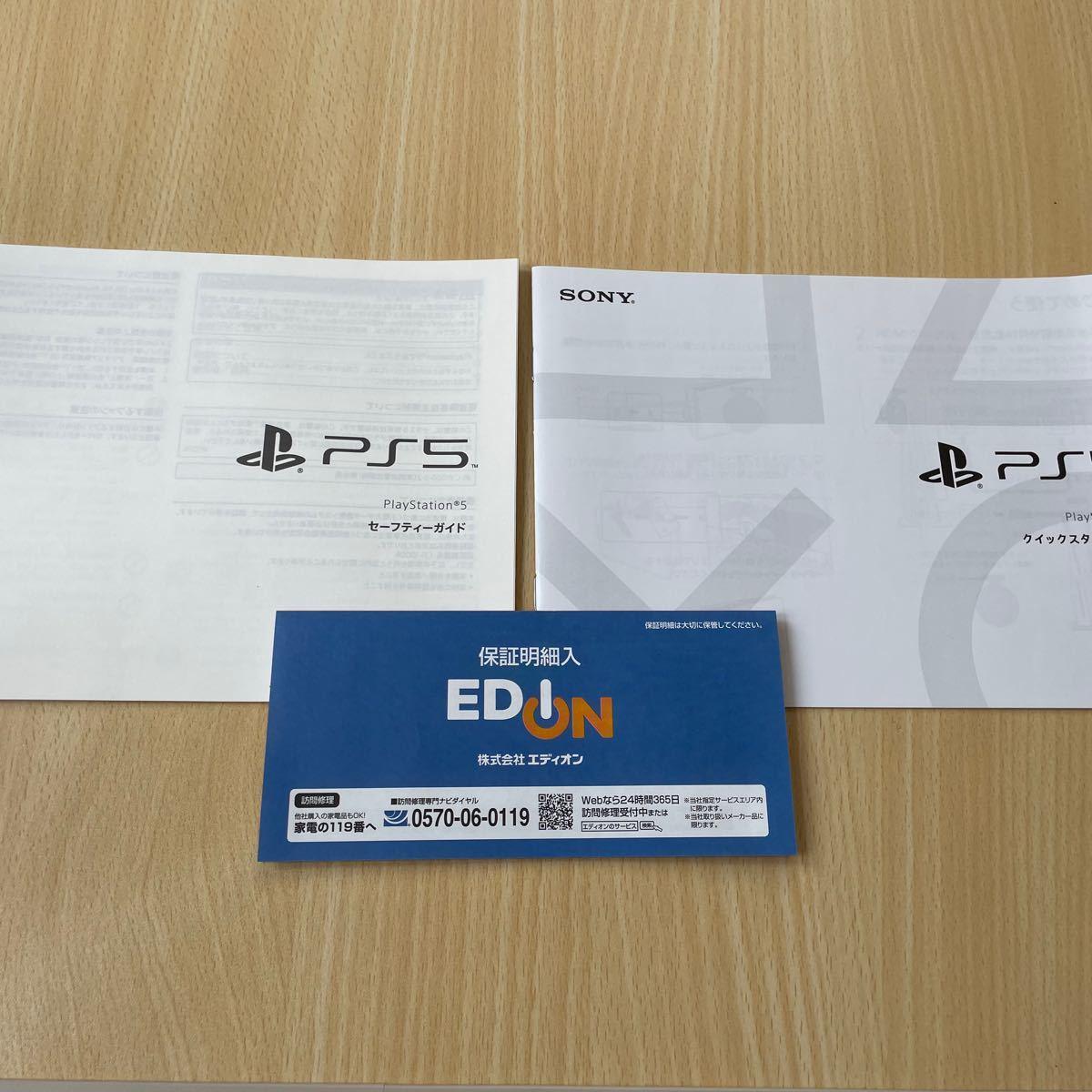 【即日発送】PlayStation5 本体 初回生産限定特典付き バイオハザード ヴィレッジ その他おまけ付き